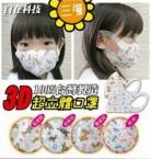 兒童3D立體口罩