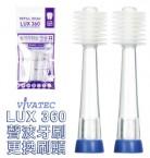日本Vivatec Lux 360°牙刷, 小童聲波牙刷更換刷頭, 2支裝