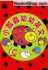 Ladybird小瓢蟲幼兒教材(第三代光筆版)
