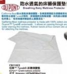 California Bear 防水透氣的床褥保護墊